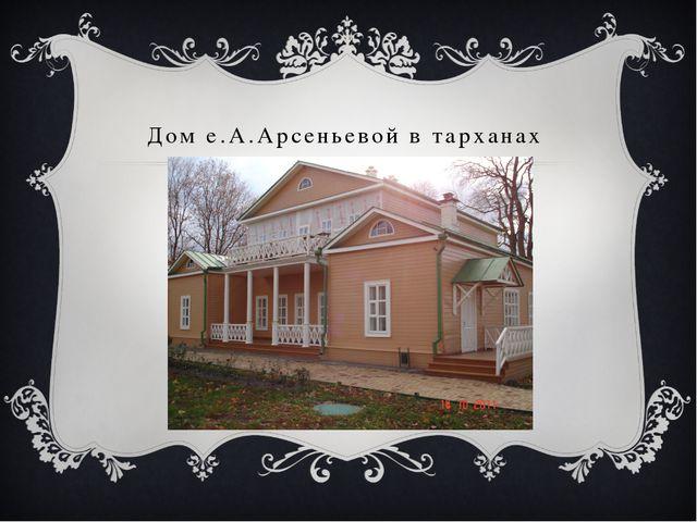 Дом е.А.Арсеньевой в тарханах