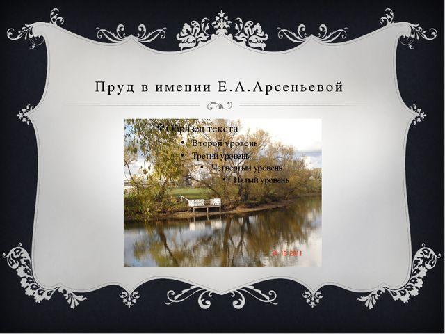 Пруд в имении Е.А.Арсеньевой