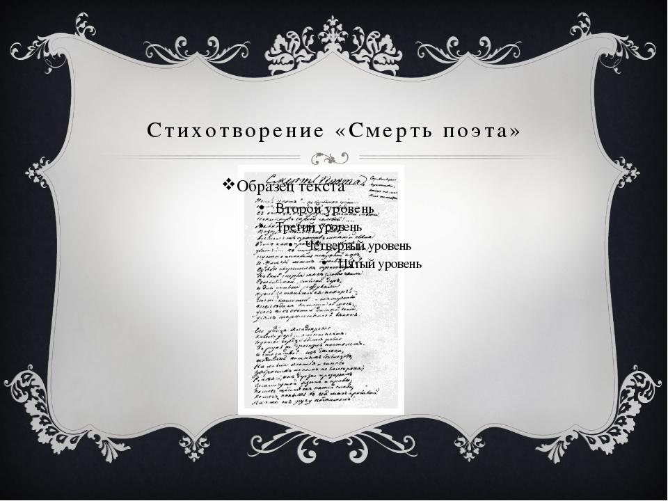 Стихотворение «Смерть поэта»