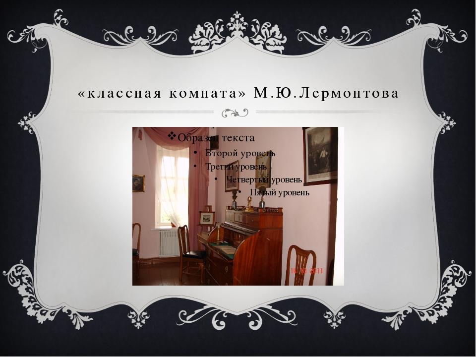 «классная комната» М.Ю.Лермонтова