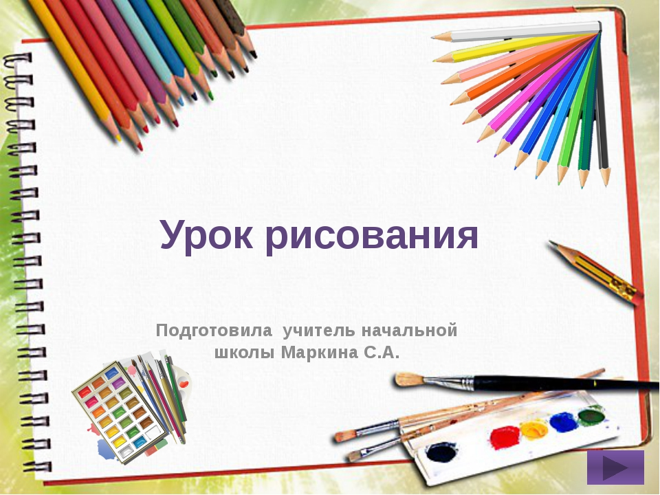 Урок рисования Подготовила учитель начальной школы Маркина С.А.