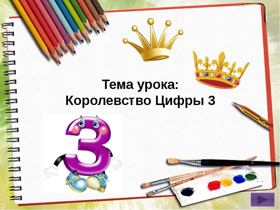 Тема урока: Королевство Цифры 3