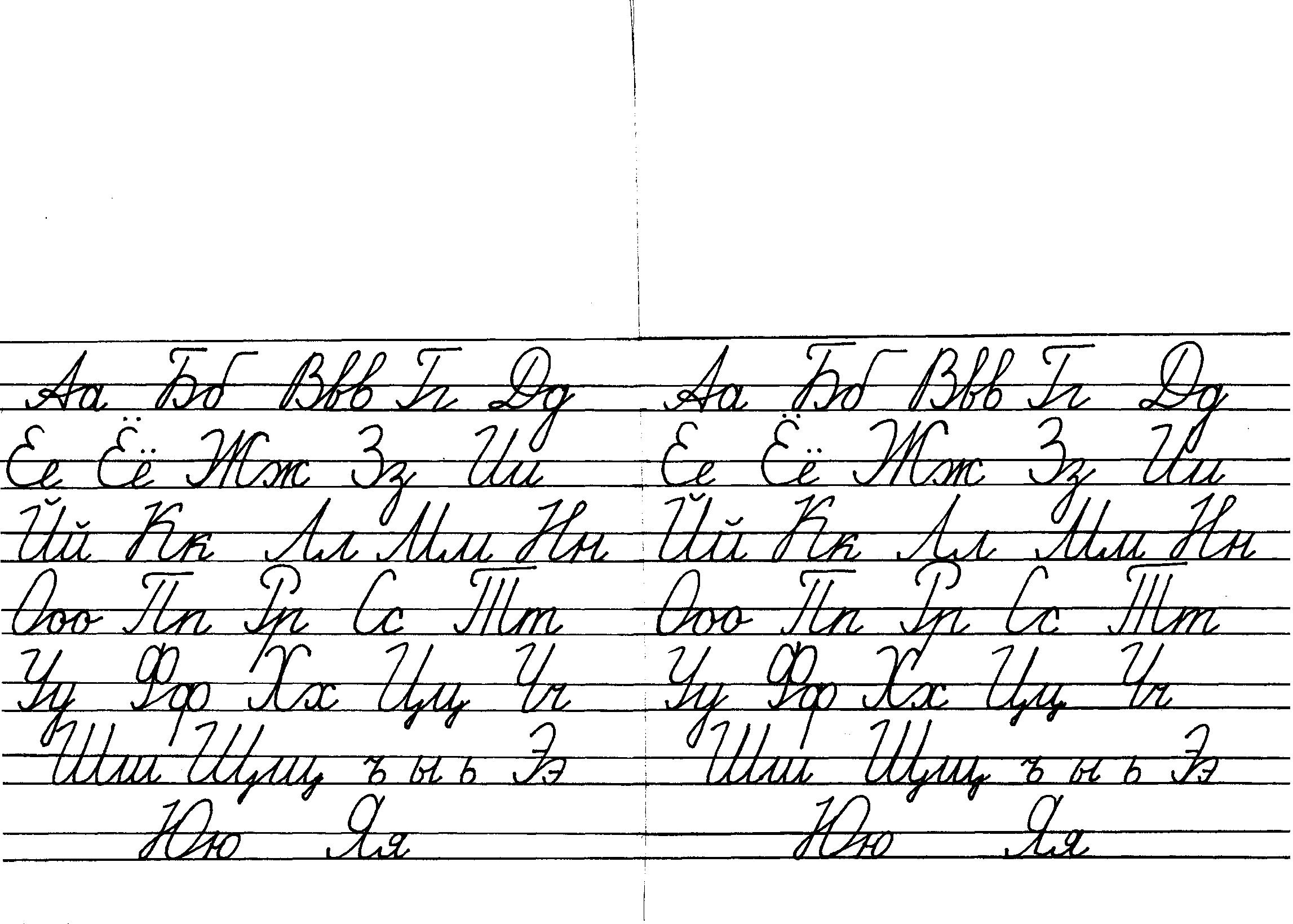 образец алфавита