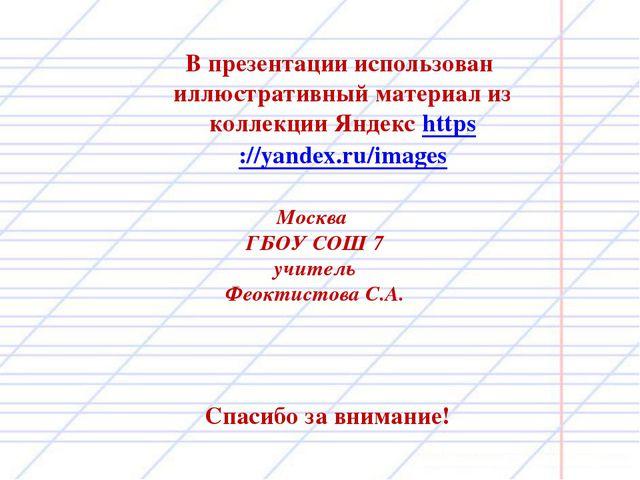 В презентации использован иллюстративный материал из коллекции Яндекс https:/...