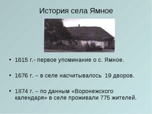 История села Ямное 1615 г.- первое упоминание о с. Ямное. 1676 г. – в селе на