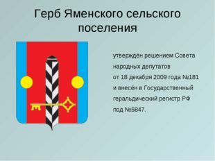 Герб Яменского сельского поселения утверждён решением Совета народных депутат