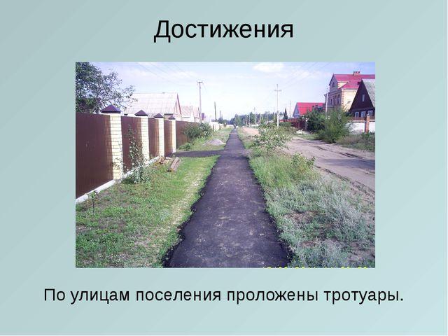 Достижения По улицам поселения проложены тротуары.