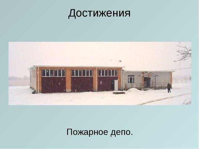 Достижения Пожарное депо.