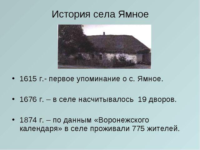История села Ямное 1615 г.- первое упоминание о с. Ямное. 1676 г. – в селе на...
