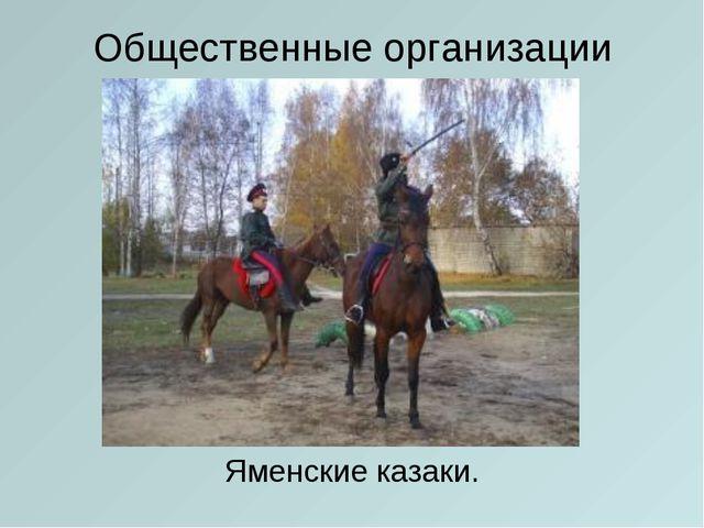 Общественные организации Яменские казаки.
