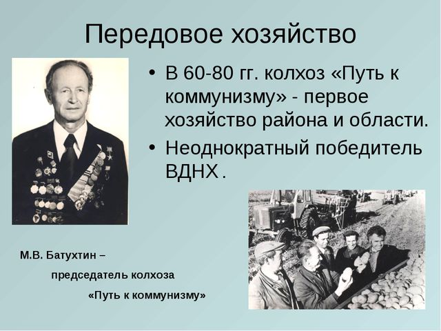 Передовое хозяйство В 60-80 гг. колхоз «Путь к коммунизму» - первое хозяйство...