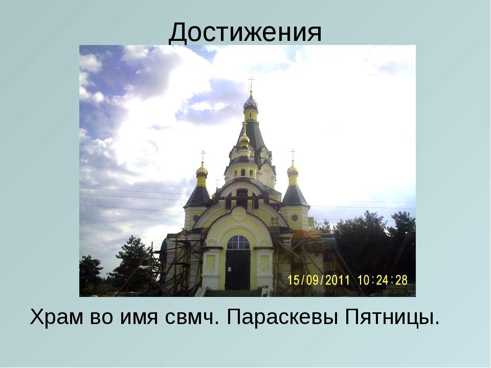 Достижения Храм во имя свмч. Параскевы Пятницы.