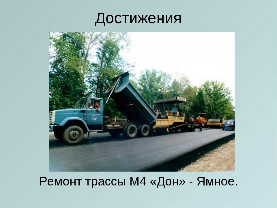 Достижения Ремонт трассы М4 «Дон» - Ямное.