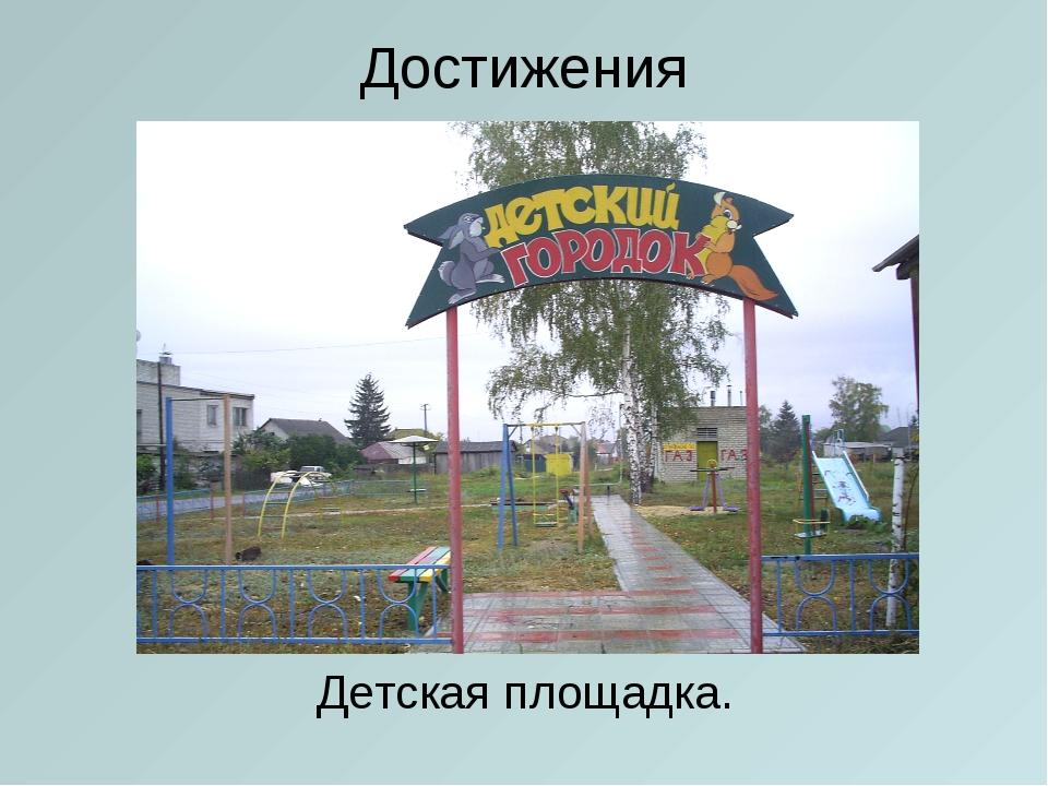 Достижения Детская площадка.