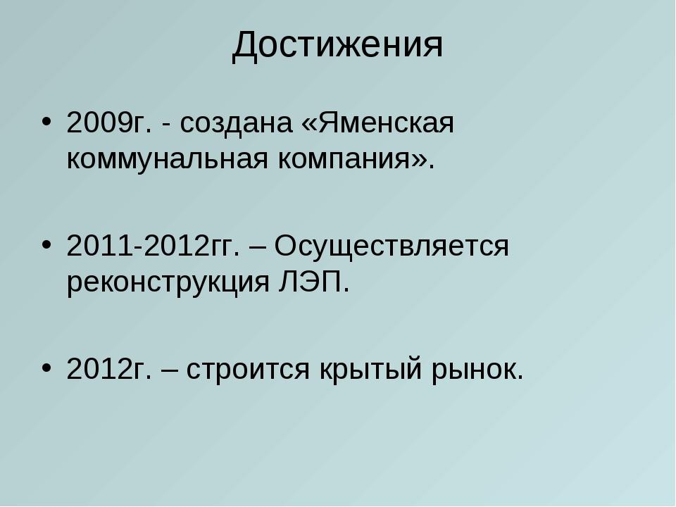 Достижения 2009г. - создана «Яменская коммунальная компания». 2011-2012гг. –...