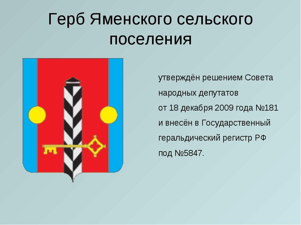 Герб Яменского сельского поселения утверждён решением Совета народных депутат...