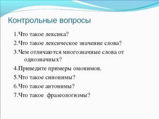Контрольные вопросы 1.Что такое лексика? 2.Что такое лексическое значение сло