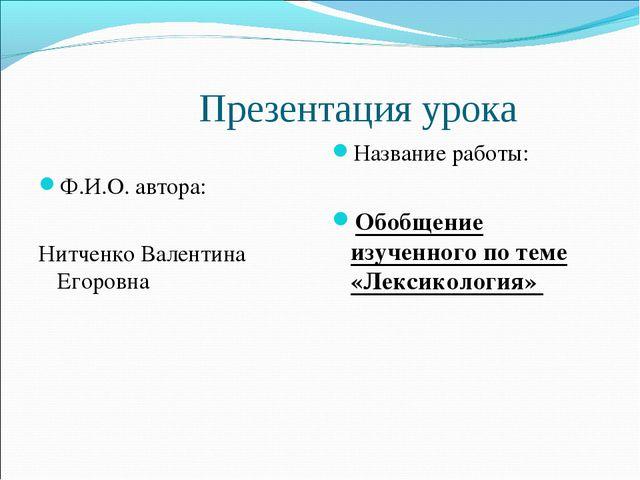 Презентация урока Ф.И.О. автора: Нитченко Валентина Егоровна Название работы...