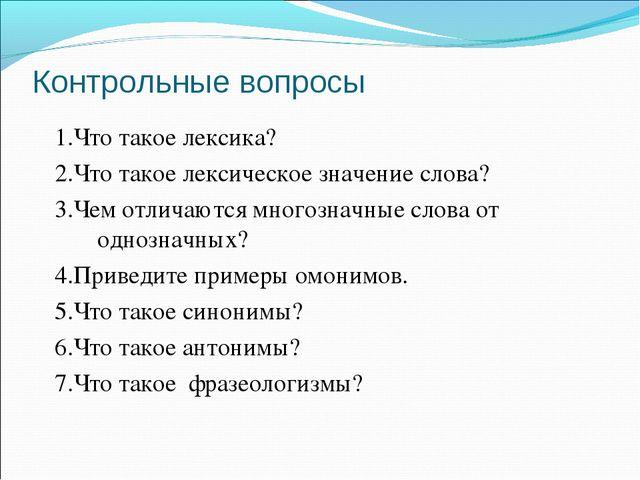 Контрольные вопросы 1.Что такое лексика? 2.Что такое лексическое значение сло...