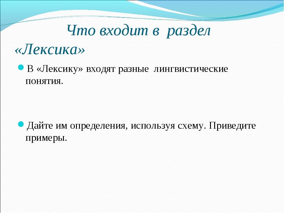 Что входит в раздел «Лексика» В «Лексику» входят разные лингвистические поня...