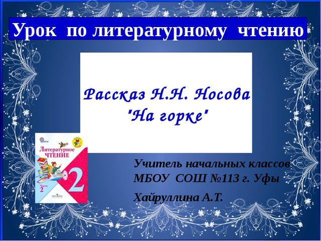 """Урок по литературному чтению Рассказ Н.Н. Носова """"На горке"""" Учитель начальны..."""
