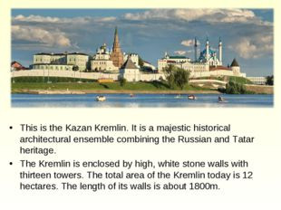This is the Kazan Kremlin. It is a majestic historical architectural ensemble
