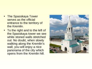 The Spasskaya Tower serves as the official entrance to the territory of the K