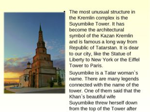 The most unusual structure in the Kremlin complex is the Suyumbike Tower. It