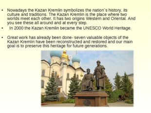 Nowadays the Kazan Kremlin symbolizes the nation`s history, its culture and t
