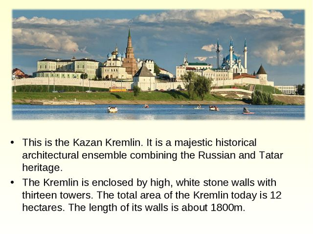 This is the Kazan Kremlin. It is a majestic historical architectural ensemble...