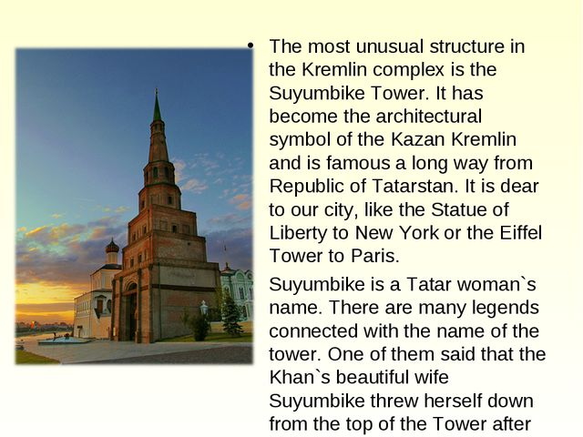 The most unusual structure in the Kremlin complex is the Suyumbike Tower. It...