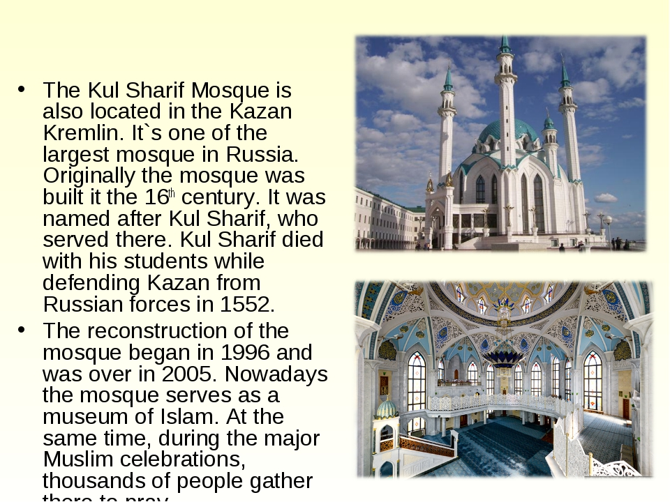 The Kul Sharif Mosque is also located in the Kazan Kremlin. It`s one of the l...