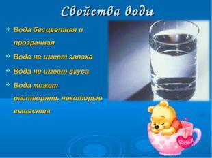 Свойства воды Вода бесцветная и прозрачная Вода не имеет запаха Вода не имеет