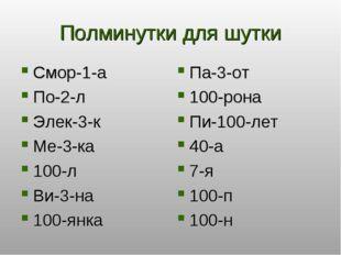 Полминутки для шутки Смор-1-а По-2-л Элек-3-к Ме-3-ка 100-л Ви-3-на 100-янка