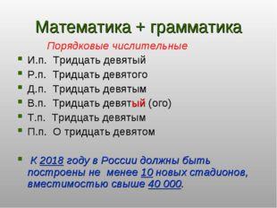 Математика + грамматика Порядковые числительные И.п. Тридцать девятый Р.п. Тр