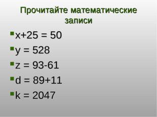 Прочитайте математические записи x+25 = 50 y = 528 z = 93-61 d = 89+11 k = 2