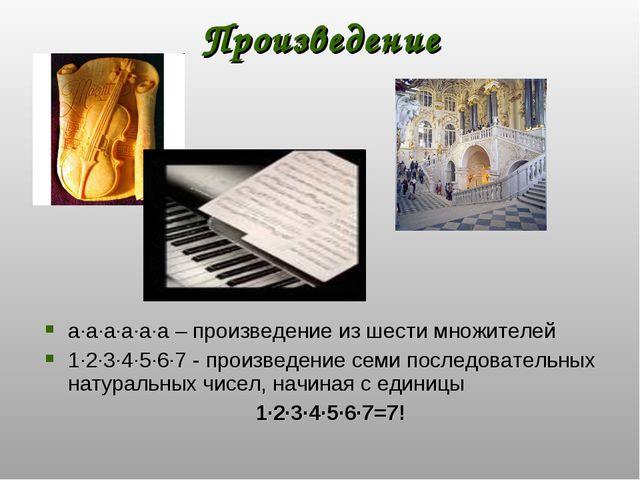 Произведение a∙a·a·a·a·a – произведение из шести множителей 1∙2∙3∙4∙5∙6∙7 - п...