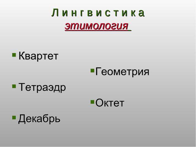 Л и н г в и с т и к а этимология