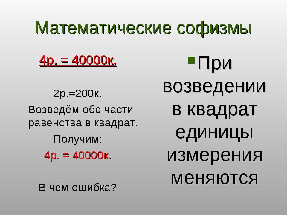 Математические софизмы 4р. = 40000к. 2р.=200к. Возведём обе части равенства в...