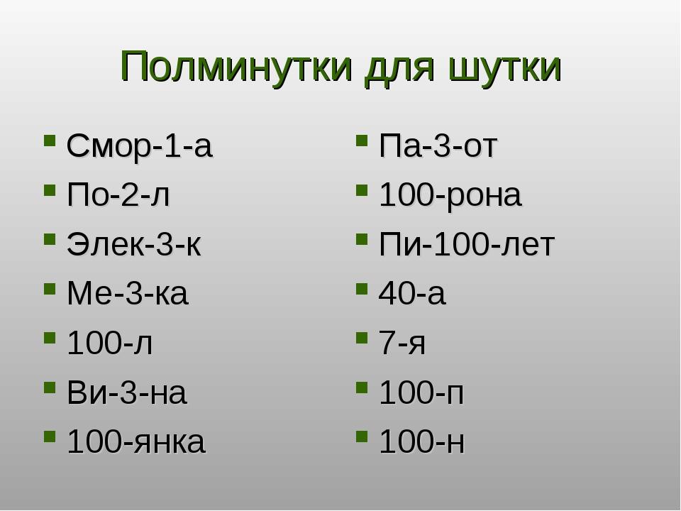 Полминутки для шутки Смор-1-а По-2-л Элек-3-к Ме-3-ка 100-л Ви-3-на 100-янка...