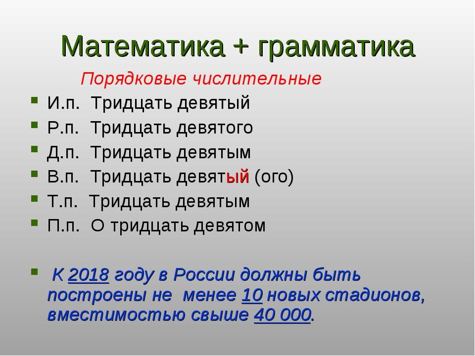Математика + грамматика Порядковые числительные И.п. Тридцать девятый Р.п. Тр...