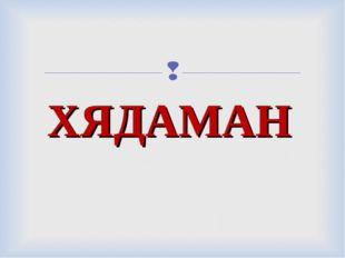 ХЯДАМАН