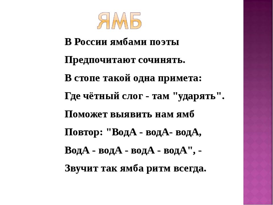 В России ямбами поэты Предпочитают сочинять. В стопе такой одна примета: Где...