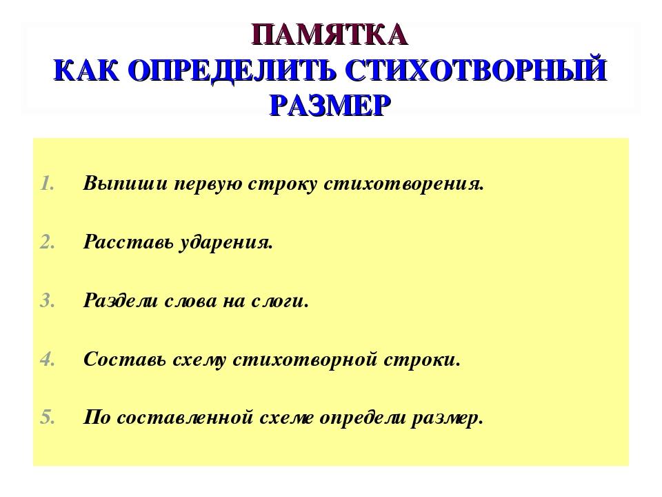 ПАМЯТКА КАК ОПРЕДЕЛИТЬ СТИХОТВОРНЫЙ РАЗМЕР Выпиши первую строку стихотворения...