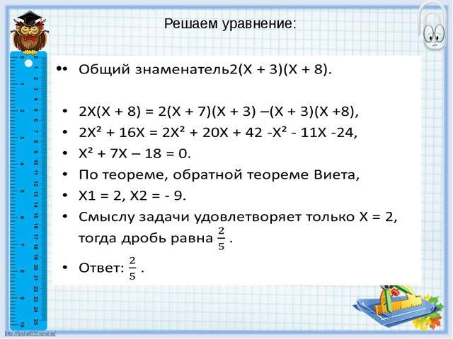 Решаем уравнение: