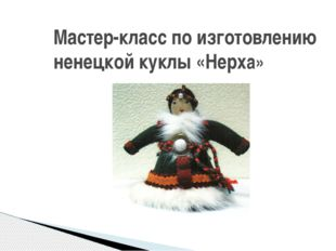 Мастер-класс по изготовлению ненецкой куклы «Нерха»