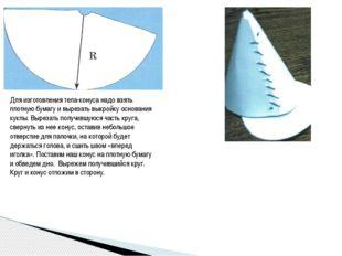 Для изготовления тела-конуса надо взять плотную бумагу и вырезать выкройку ос