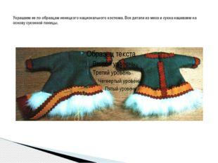 Украшаем ее по образцам ненецкого национального костюма. Все детали из меха и