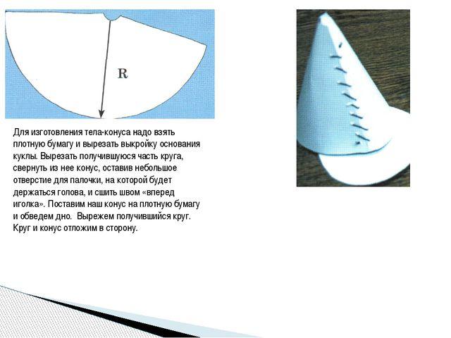 Для изготовления тела-конуса надо взять плотную бумагу и вырезать выкройку ос...