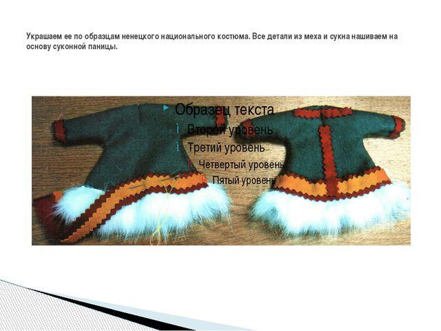 Украшаем ее по образцам ненецкого национального костюма. Все детали из меха и...